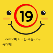 [LoveDoll] 사라힙-수동-[2구 특대형]