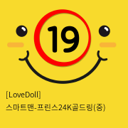 [LoveDoll] 스마트맨-프린스24K골드링(중)