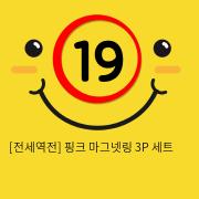 [전세역전] 핑크 마그넷링 3P 세트