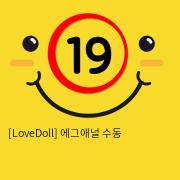 [LoveDoll] 에그애널 수동