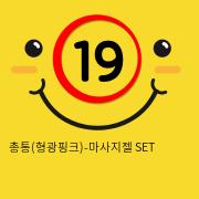 총통(형광핑크)-마사지젤 SET