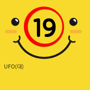 UFO(대)