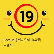 [LoveDoll] 민자롱먹쇠(수동) (오렌지)