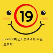 [LoveDoll] 민자숏뼈먹쇠(수동) (오렌지)