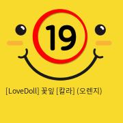 [LoveDoll] 꽃잎 [칼라] (오렌지)