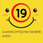 [LoveDoll] [HIT]입구슬(구슬내장형) (오렌지)