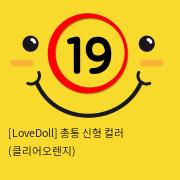 [LoveDoll] 총통 신형 컬러 (클리어오렌지)