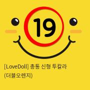 [LoveDoll] 총통 신형 투칼라 (더블오렌지)
