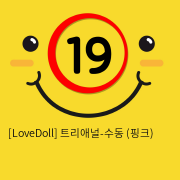 [LoveDoll] 트리애널-수동 (핑크)