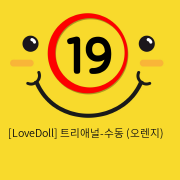 [LoveDoll] 트리애널-수동 (오렌지)
