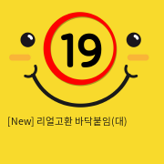 [New] 리얼고환 바닥붙임(대)