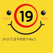 [H.O.T] 궁극의명기 No.2