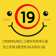 [TENPEURO] 그레이지퍼섹시걸 코스프레 2종셋트(#11053) (8)