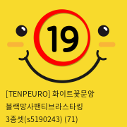 [TENPEURO] 화이트꽃문양 블랙망사팬티브라스타킹 3종셋(s5190243) (71)