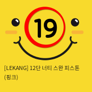[LEKANG] 12단 너티 스완 피스톤 (핑크)