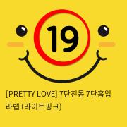 [PRETTY LOVE] 7단진동 7단흡입 라랩 (라이트핑크)