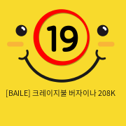 [BAILE] 크레이지불 버자이나 208K
