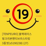 [TENPEURO] 블랙레이스 핑크리본팬티브라스타킹 3종셋(s5190238) (27)