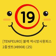 [TENPEURO] 블랙 섹시망사원피스 2종셋트(#8908) (25)