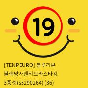 [TENPEURO] 블루리본 블랙망사팬티브라스타킹 3종셋(s5290264) (36)