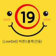 [LoveDoll] 빅맨3 블랙(진동)