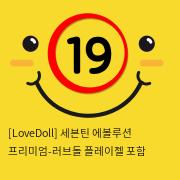[LoveDoll] 세븐틴 에볼루션 프리미엄-러브돌 플레이젤 포함