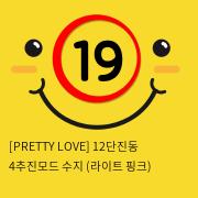 [PRETTY LOVE] 12단진동 4추진모드 수지 (라이트 핑크)