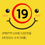 [PRETTY LOVE] 12단진동 4추진모드 수지 (퍼플)