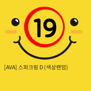 [AVA] 스파크링 D (색상랜덤)