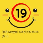 [홍콩 wowyes] 스프링 리프 바이브 (핑크)