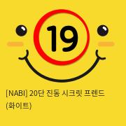 [NABI] 20단 진동 시크릿 프렌드 (화이트)