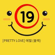 [PRETTY LOVE] 에텔 (블랙)