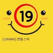 [LEKANG] 엔젤 스틱