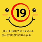 [TENPEURO] 연핑크꽃잎자수 망사갈라티팬티(T47#) (45)