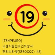 [TENPEURO] 오렌지점선포인트망사 팬티브라셋(S5690227) (48)