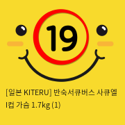 [일본 KITERU] 반숙서큐버스 사큐엘 I컵 가슴 1.7kg (1)