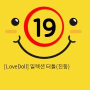 [LoveDoll] 일렉션 터틀(진동)