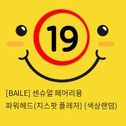 [BAILE] 센슈얼 페어리용 파워헤드(지스팟 플레저) (색상랜덤)
