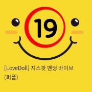 [LoveDoll] 지스팟 밴딩 바이브 (퍼플)