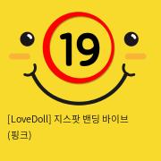 [LoveDoll] 지스팟 밴딩 바이브 (핑크)