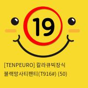 [TENPEURO] 칼라큐빅장식 블랙망사티팬티(T916#) (50)