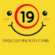 [YEQU] 12단 애널 파고다 C (퍼플)