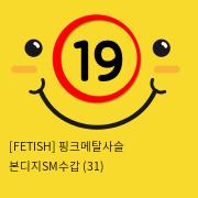 [FETISH] 핑크메탈사슬 본디지SM수갑 (31)