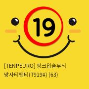 [TENPEURO] 핑크입술무늬 망사티팬티(T919#) (63)