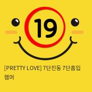 [PRETTY LOVE] 7단진동 7단흡입 햄머