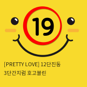 [PRETTY LOVE] 12단진동 3단간지럼 호고블린