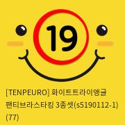 [TENPEURO] 화이트트라이앵글 팬티브라스타킹 3종셋(s5190112-1) (77)