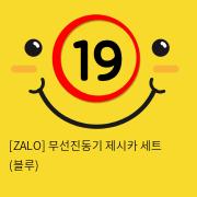 [ZALO] 무선진동기 제시카 세트 (블루)
