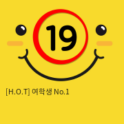 [H.O.T] 여학생 No.1