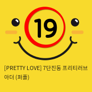 [PRETTY LOVE] 7단진동 프리티러브 아더 (퍼플)